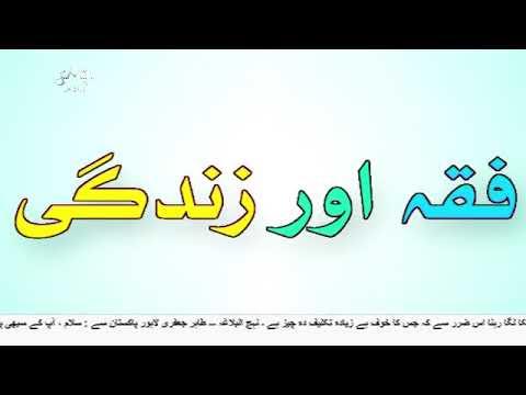[17Mar2018] مذہبی پروگرام - فقہ اور زندگی- Urdu