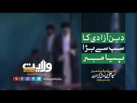 دین آزادی کا سب سے بڑا پیامبر | Farsi sub Urdu
