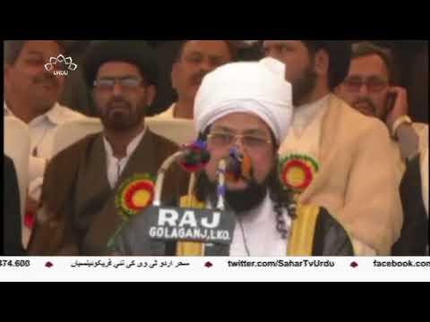 [25Mar2018] لکھنو میں شیعہ صوفی یکجہتی کانفرنس   - Urdu