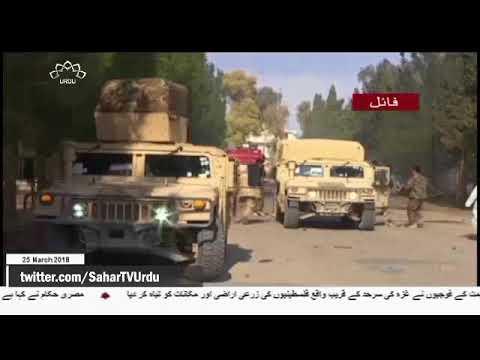 [25Mar2018] افغانستان: ہرات کی مسجد نبی اکرم میں بم دھماکہ، 13 نمازی شہید