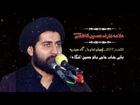 Majlis 20th Safar 1439 Hijari 2017 By Allama Syed Arif Jan Kazmi at Imam Bargah Haideria D G Khan - Urdu