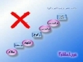 نور احکام 2 - توضیح المسایل Persian ترتیب و موالات