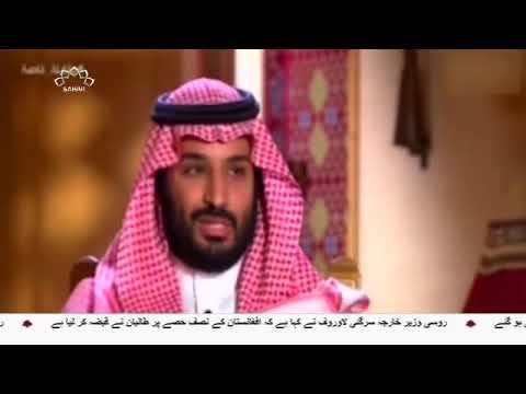 [28Mar2018] ایٹمی معاہدے کے بارے میں سعودی ولیعہد کا ایک اور دعوی- Urdu