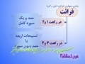نور احکام 2 - توضیح المسایل Persian قرائت و مسایل مربوط به آن