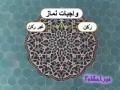 نور احکام 2 - توضیح المسایل Persian واجبات نماز و تقسیم ارکان و غیر ارک�