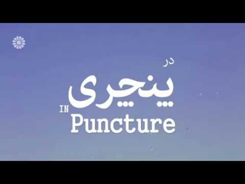 [42 Last] Puncture | پنچری - Drama Serial - Farsi sub English