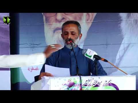 [Wilayat-e-Haq Convention 2018] یوم یعسوب الدین | Ahem Paighaam  | Asgharia Org. Pak - Sindhi