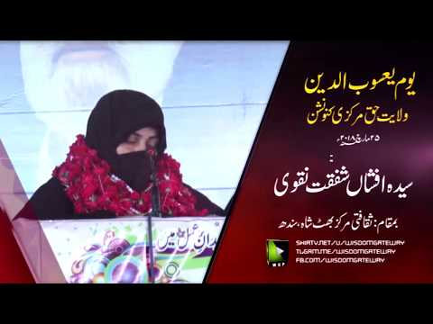 [Wilayat-e-Haq Convention 2018] یوم یعسوب الدین | Speech: Syeda Afshaa Shafquat | Asgharia Org - Sindhi