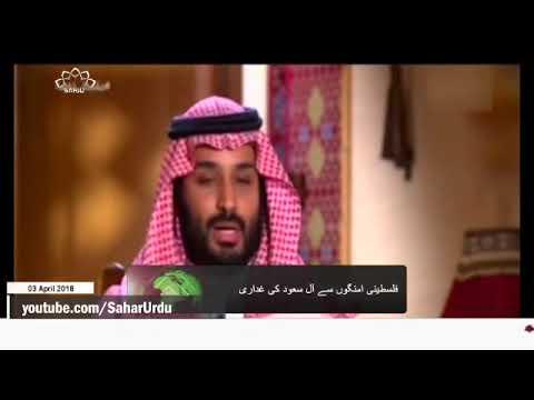 [03APR2018] سعودی ولی عہد نے اسرائیل کو تسلیم کرلیا- Urdu