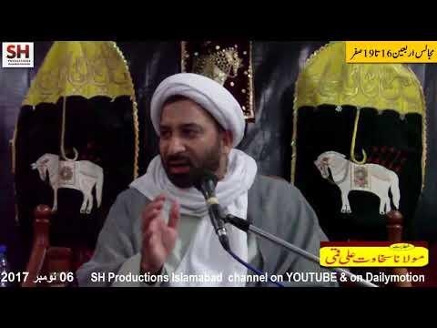 Majlis Arbaeen 1439 Hijari 6th Nov 17 By Allama Sakhawat Ali Qumi at Bargah Yadgar Hussain Rawalpindi - Urdu