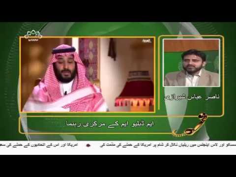 [15APR2018] شام پر حملہ کرنے والے احمق ہیں، سید حسن نصراللہ- Urdu