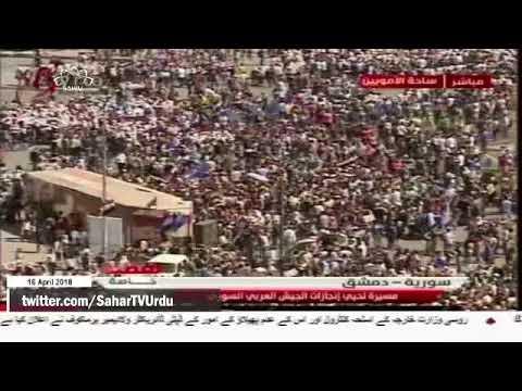 [16APR2018] حکومت کی حمایت میں ہزاروں شامی شہریوں کا مظاہرہ- Urdu