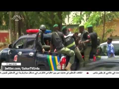 [17APR2018] نائیجیریا میں آیت اللہ زکزکی کے حامیوں پر پولیس کا حملہ  - Urdu