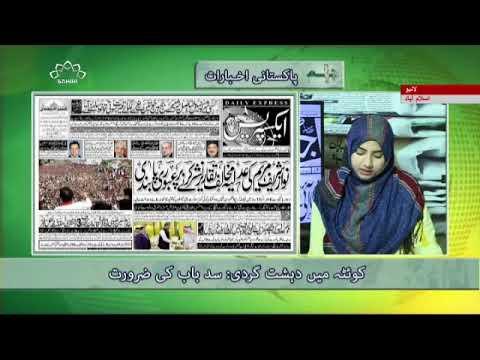 [17APR2018] کوئٹہ میں دہشت گردی : سد باب کی ضرورت- Urdu