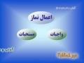 نور احکام 3 - توضیح المسایل Persian آداب مقدمات نماز