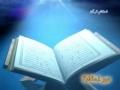 نور احکام 3 - توضیح المسایل Persian احکام قرآن