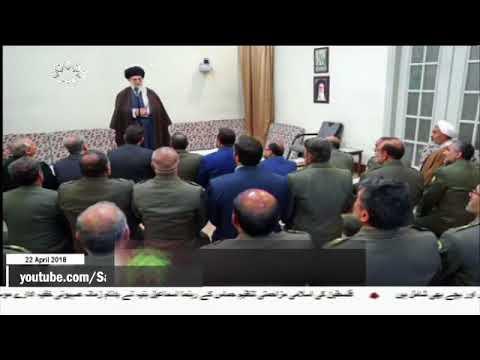 [22APR2018] فوج کی توانائی میں اضافے پر رہبر انقلاب اسلامی کی تاکید   - Urd