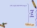 نور احکام 3 - توضیح المسایل Persian پیوستن به جماعت