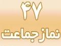 نور احکام 3 - توضیح المسایل Persian نماز جماعت