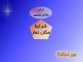 نور احکام 3 - توضیح المسایل Persian شرایط نماز جماعت