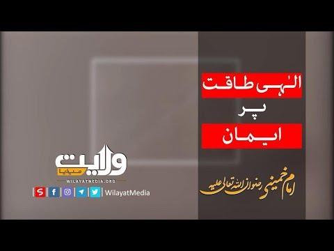 الہٰی طاقت پر ایمان | Farsi sub Urdu