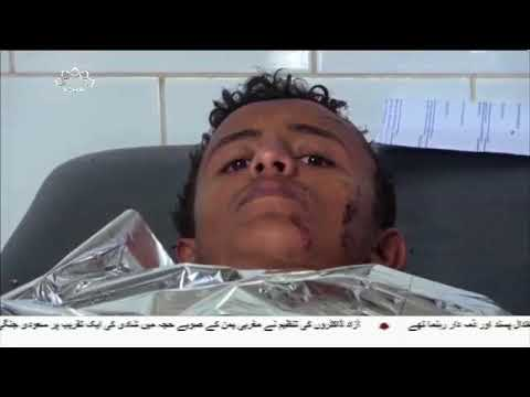 [25APR2018] یمن میں شادی کی تقریب پر سعودی حملے کی شدید مذمت  - Urdu