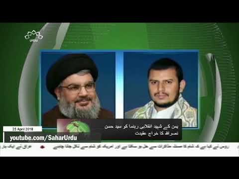 [25APR2018] شہید صالح الصماد کو سید حسن نصراللہ کا خراج عقیدت  - Urdu