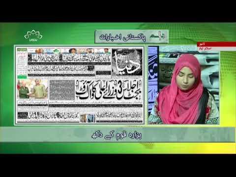 [25APR2018] ہزارہ قوم کے دکھ  - Urdu