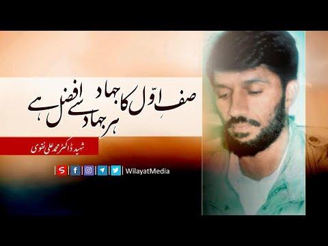 صف اول کا جہاد ہر جہاد سے افضل ہے | Urdu