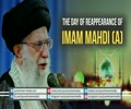The Day of Reappearance of IMAM MAHDI (A) | Ayatollah Khamenei | Farsi sub English