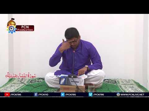 Quran Fehmi - 21 Surah e Nisa\'a Verse (148 to 176) 29th April 2018 By H.I Maulana Agha Umais Ashraf - Urdu