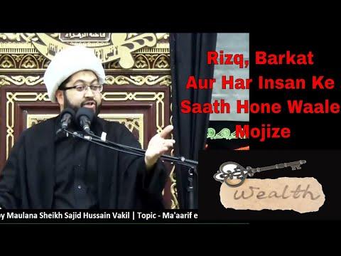 [Short Clip] Rizq Barkat Tawakkul Aur Wo Mojiza Jo Har Insan Ke Sath Huwa Ho By Allama Sajid Hussain Vakil - Urdu