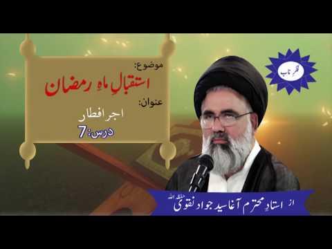 [Istaqbal  e Mah e Ramazan] Topic: Ajar E Iftaar Dars 7 Ustaad Jawad Naqvi Urdu 2018
