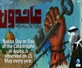 [15 May 2018] What is Nakba Day and what Palestinians want_ - English