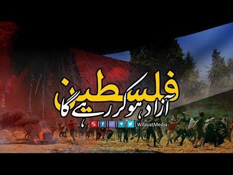 ''فلسطین'' آزاد ہو کر رہے گا. | Farsi sub Urdu
