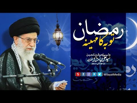 ''رمضان'' توبہ کا مہینہ | Farsi sub Urdu