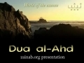 Dua AL-AHD - [different recitation] - Arabic sub English