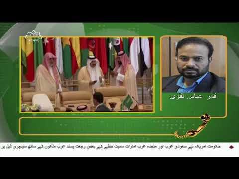 [21May2018] فلسطین کے خلاف امریکا کا سازشی منصوبہ  - Urdu