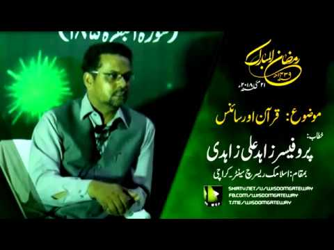 [Lecture] Topic: Quran or Science | Professor Zahid Ali Zahidi | Mah-e-Ramzaan 1439 - Urdu