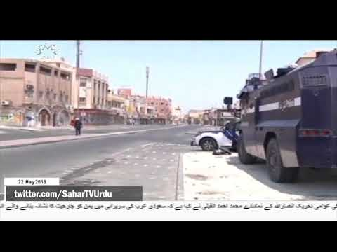 [22May2018] آل خلیفہ حکومت کے جرائم اور عالمی برادری کی خاموشی - Urdu
