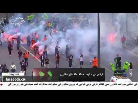 [22May2018] فرانس میں حکومت مخالف ملک گیر مظاہرے  - Urdu