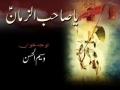 Nuha Imam Mehdi ajf 12th imam - Urdu