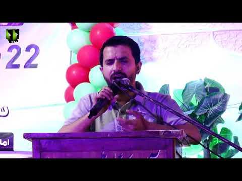 [46th Youm e Tasees ISO PAK] Tarana : Br. Ahsan Mehdi - 22 May 2018 - Urdu