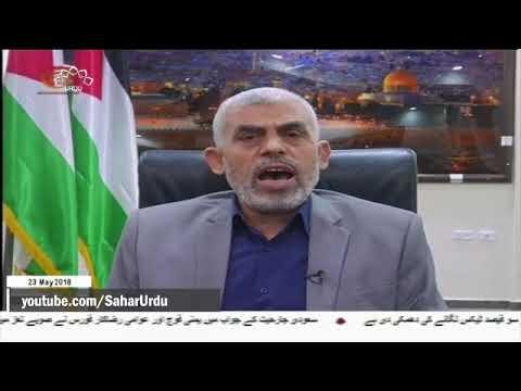 [23May2018] اسرائیلی حکومت پر فلسطینیوں کا خوف طاری - Urdu