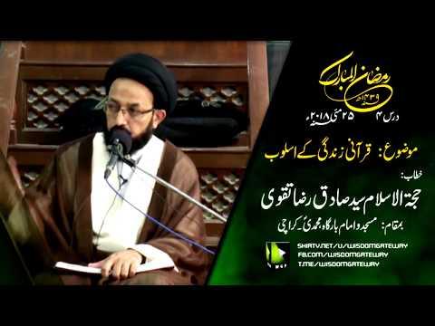 [Dars 4] Topic: Qurani Zindagi Kay Usloob | H.I Syed Sadiq Raza Taqvi | Mah-e-Ramzaan 1439 - Urdu