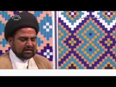 [28May2018] مذهبی پروگرام - فقہ اور زندگی - Urdu