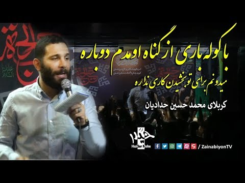 با کوله باری از گناه اومدم دوباره - محمد حسین حدادیان (مداحی مخصو