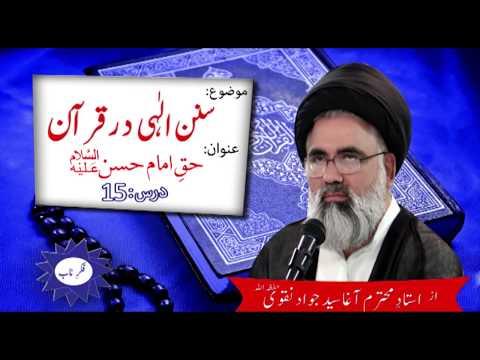 [Sunan e Ilahi Dar Quran] Topic: Haq e Imam Hassan (a.s) Ustad Syed Jawad Naqvi  Dars15 2018 Urdu