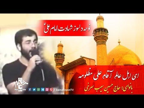ای اهل عالم آقام علی مظلومه - حسین سیب سرخی | Farsi