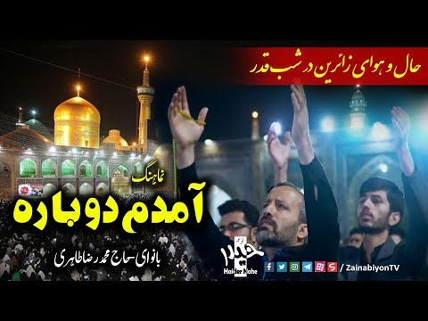 آمدم دوباره - حال و هوای زائرین در شب قدر حرم امام رضا | Farsi